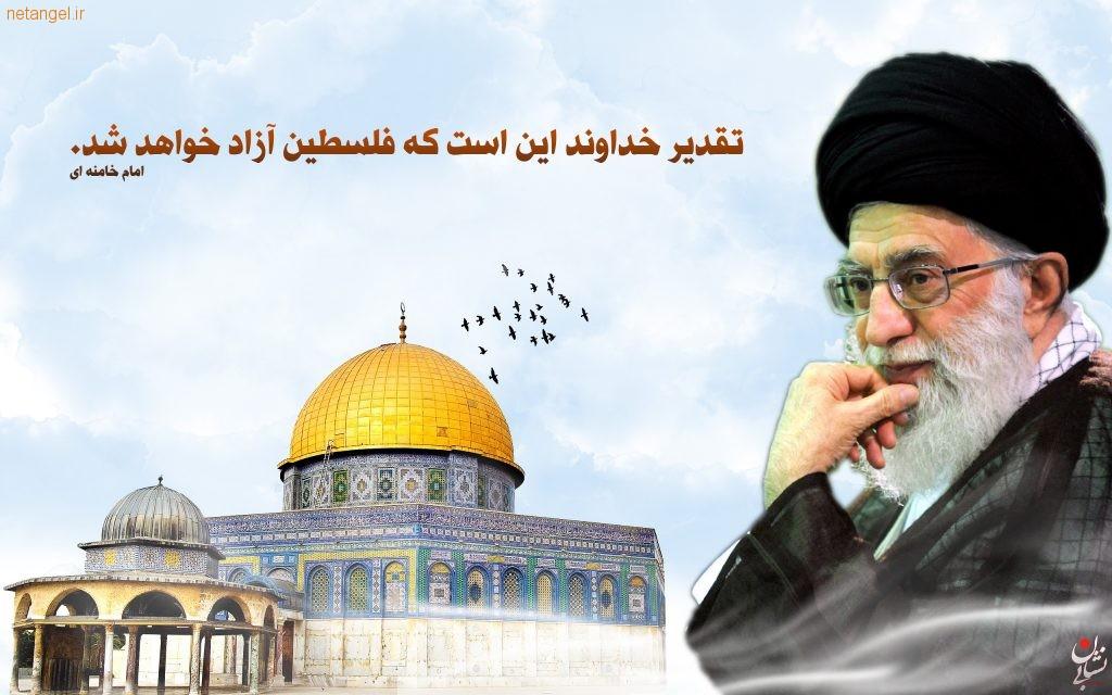 نرم افزار قدس و فلسطین در کلام رهبری